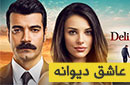 ***Asheghe Divaneh Turkish Series :: عاشق دیوانه