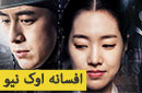 ***Afsaneh Ouk New Japanese Series :: افسانه اوک نیو