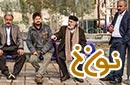***Noon Khe Iranian Series :: نون خ